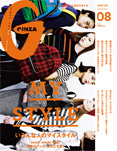 GINZA1408_cover.jpg