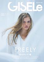 《GISELe》5月号 表紙