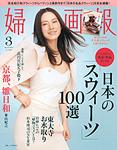 fujingahou_12_03.jpg