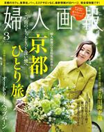 fujingahou_13_3_.jpg
